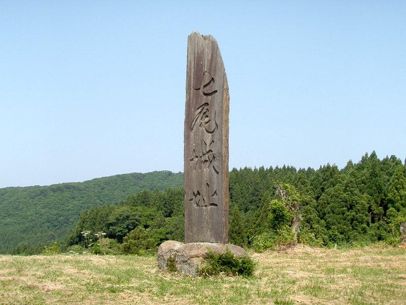 七尾城本丸跡石碑[七尾城]