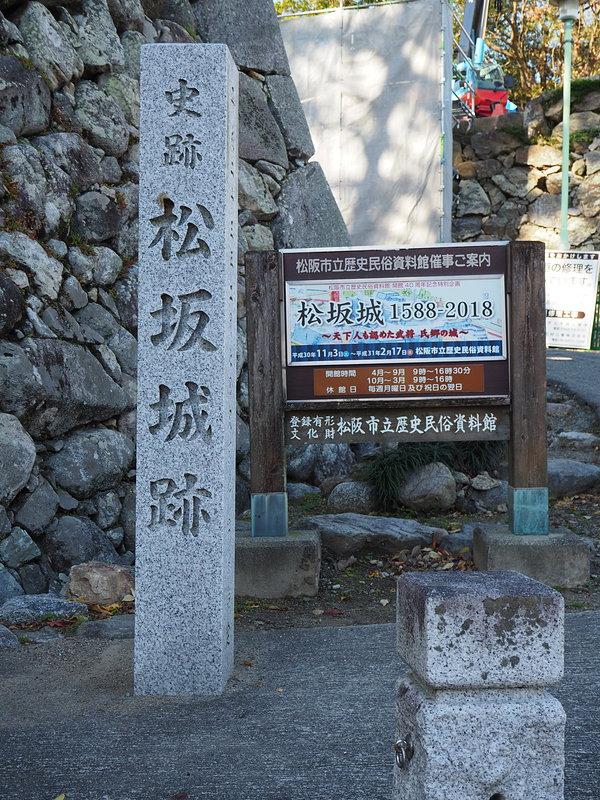 城跡石碑(表門跡)