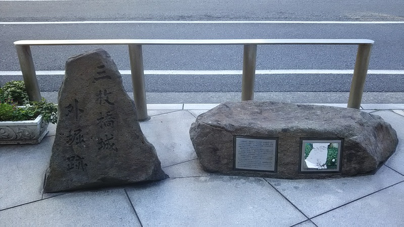 外堀跡石碑