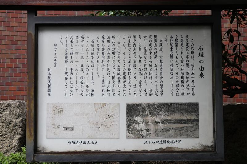 別の石垣の説明板
