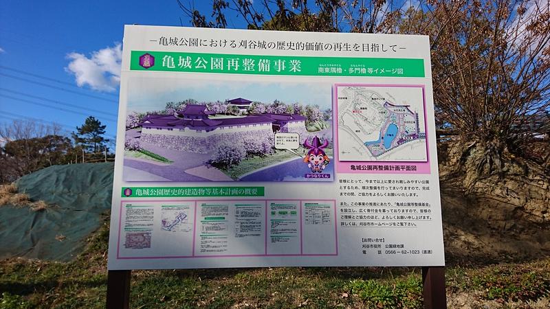 刈谷城整備事業計画
