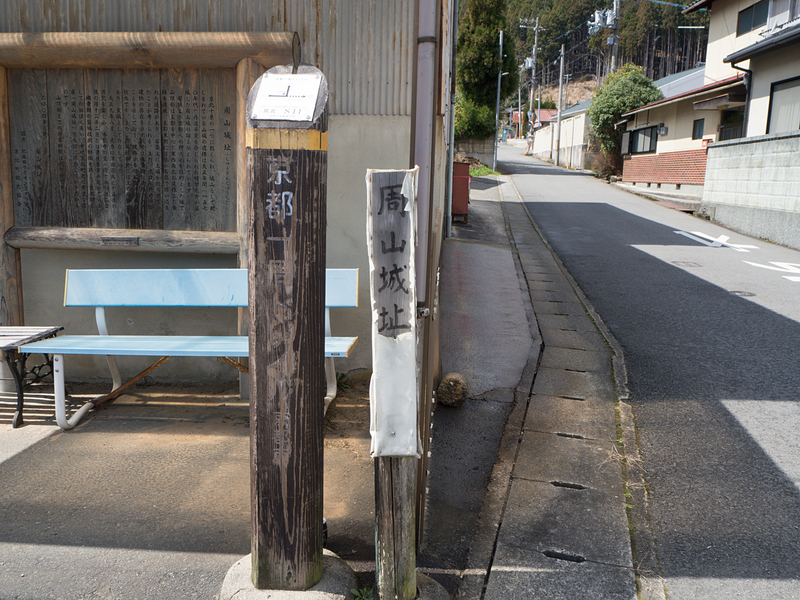 周山城址 表示板