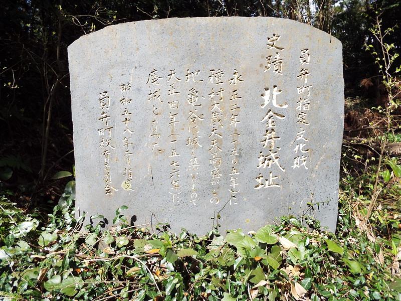 いんべ町教育委員会の城址碑