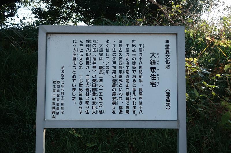 大鐘家住宅の標識