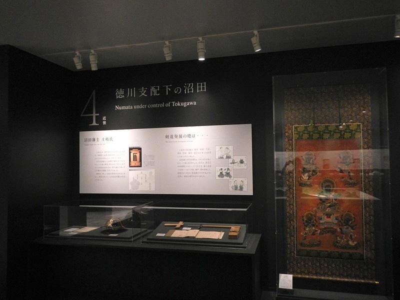 沼田市歴史資料館(館内展示)