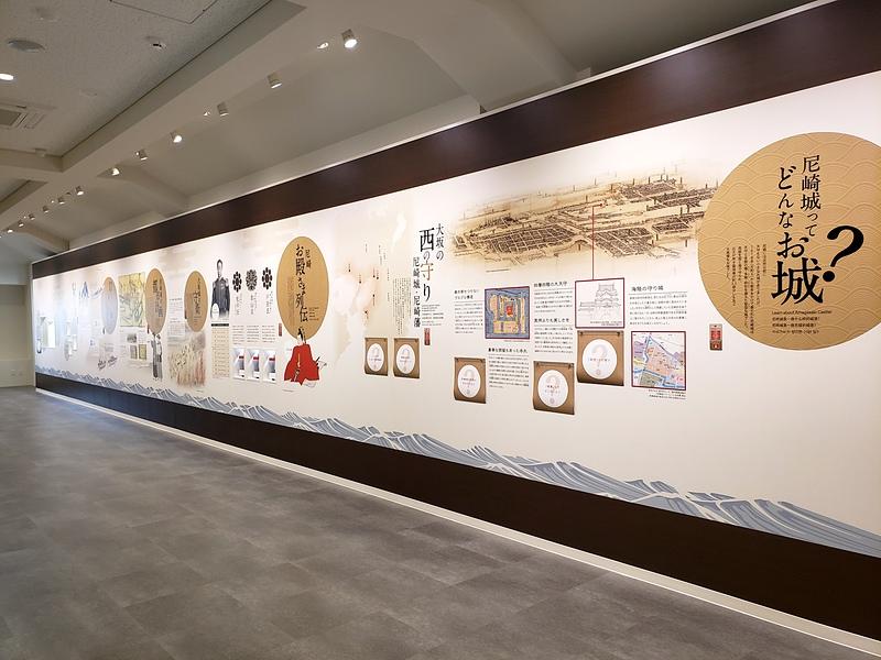 2階 尼崎城の歴史