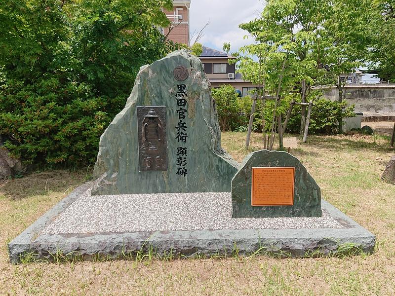 黒田官兵衛顕彰碑と目薬の木