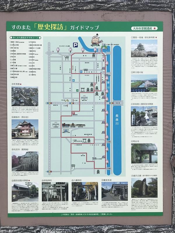 すのまた「歴史探訪」ガイドマップ