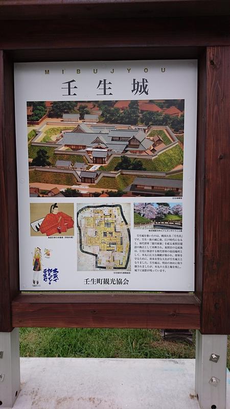 壬生城絵図