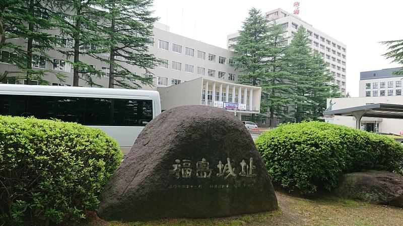 福島城祉の碑