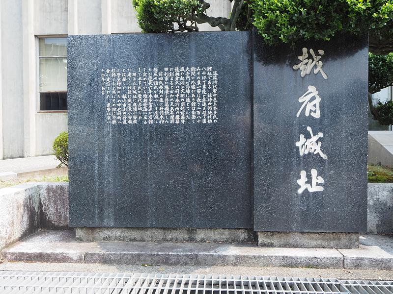 府中城 城址碑