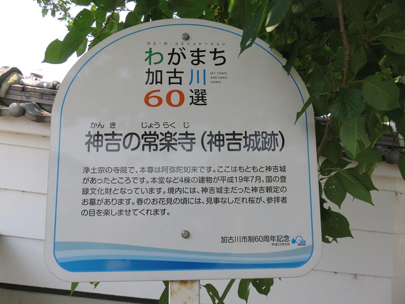 常楽寺前の城跡看板