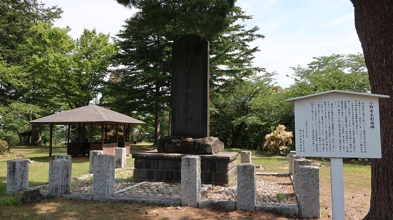 小野寺氏彰徳碑