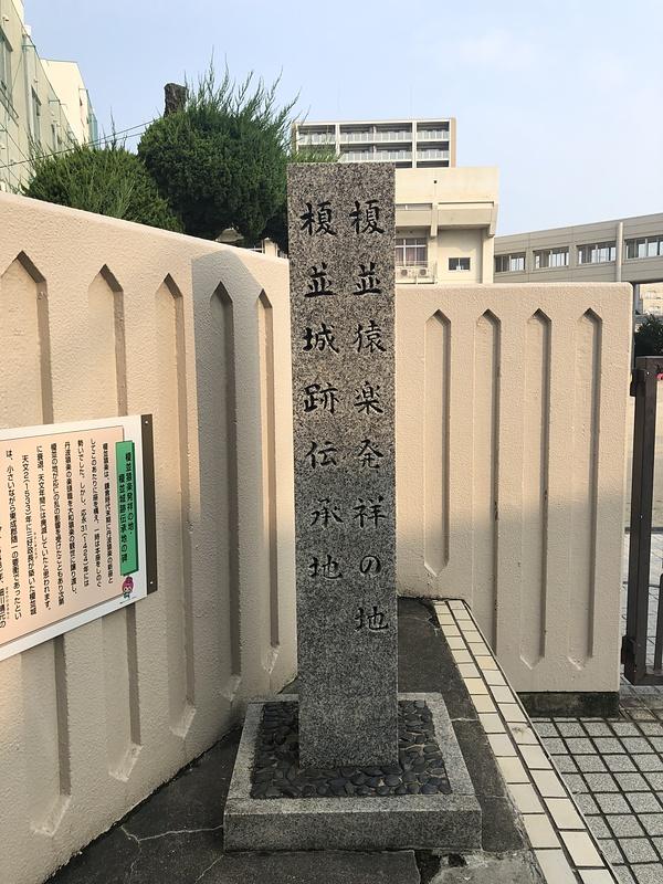 城跡伝承地石碑