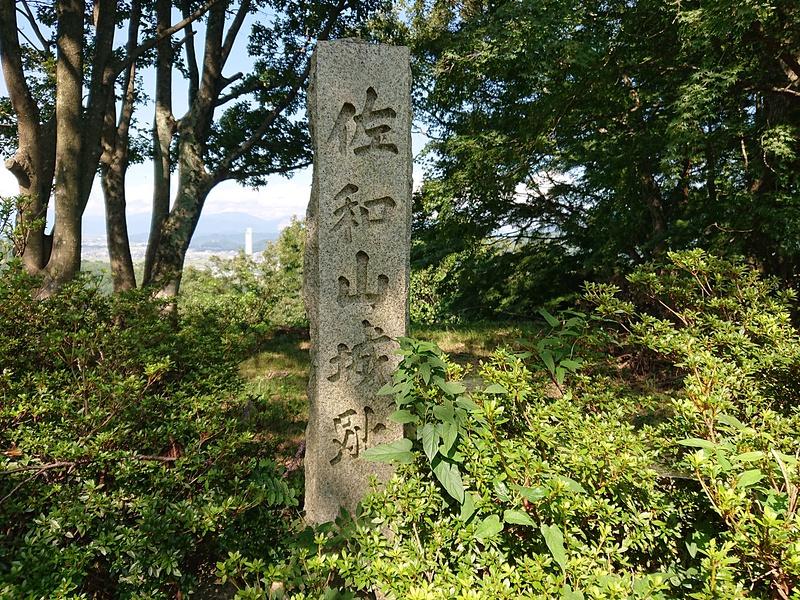 本丸跡の石碑[佐和山城]