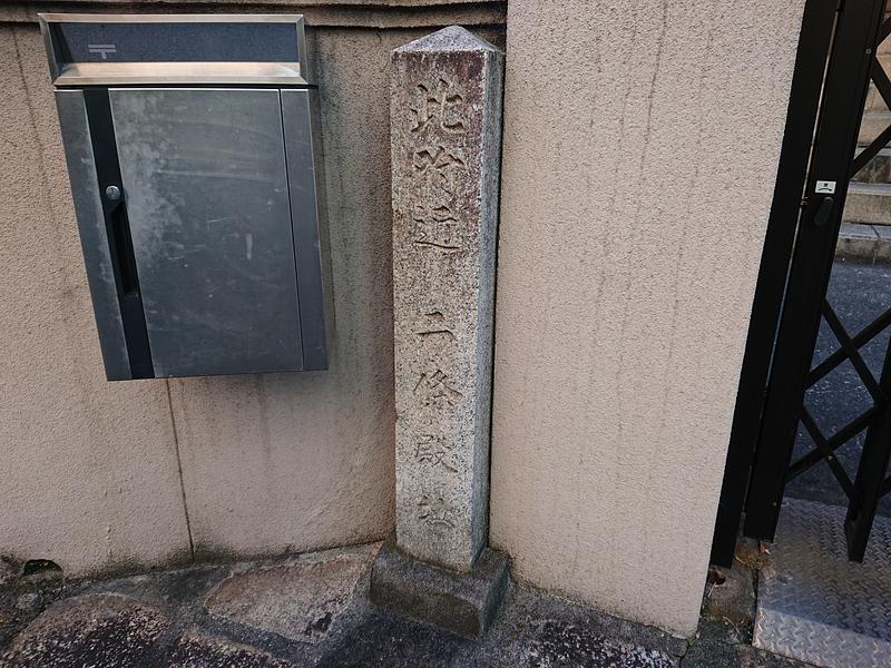 石碑「二条殿址」