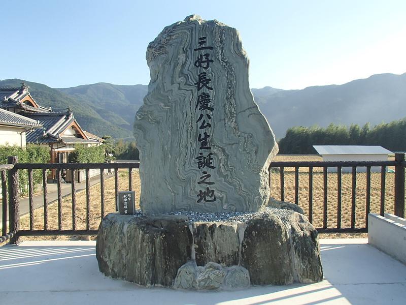三好長慶公の生誕碑