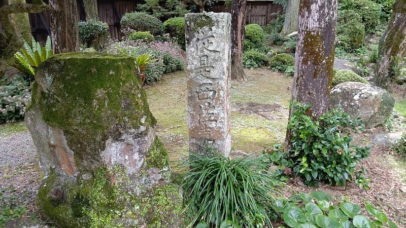 従是西佐嘉領 石碑