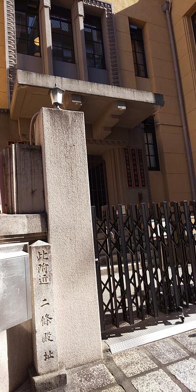 二條殿址の石碑