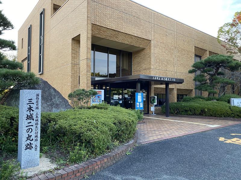 三木城資料館