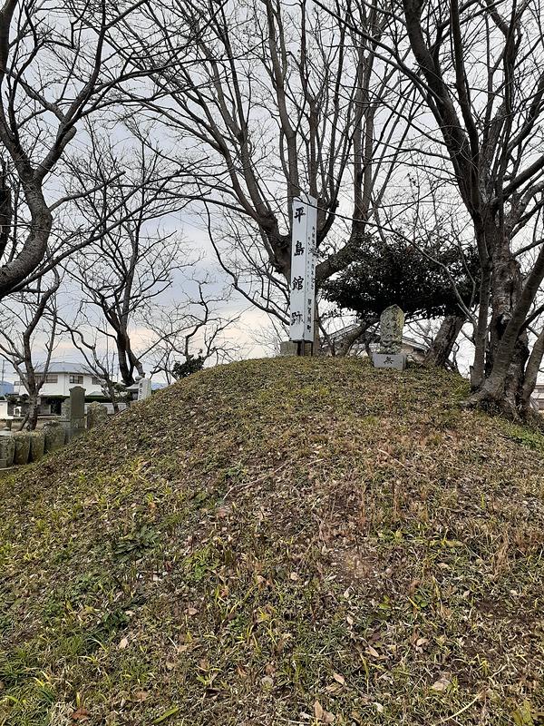 平島館跡(東から)