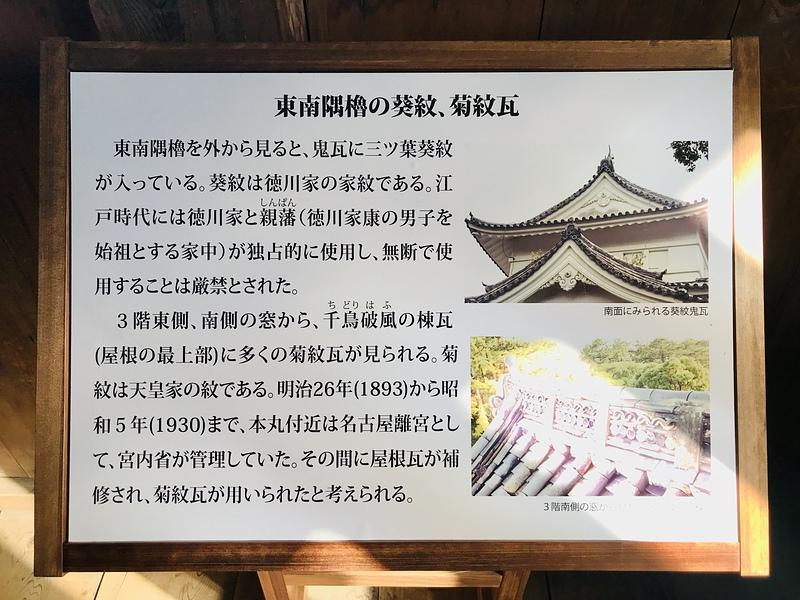 東南隅櫓の案内板(葵紋、菊紋瓦)