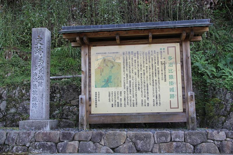 城址碑と案内板[多治比猿掛城]