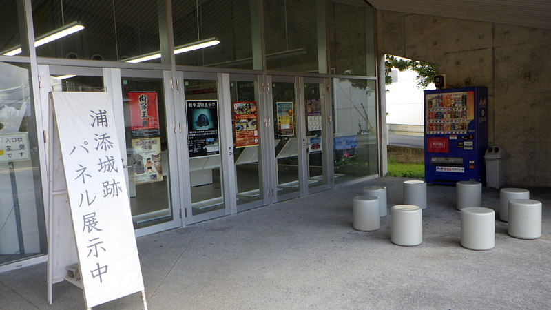 浦添大公園南エントランス管理事務所(入口)