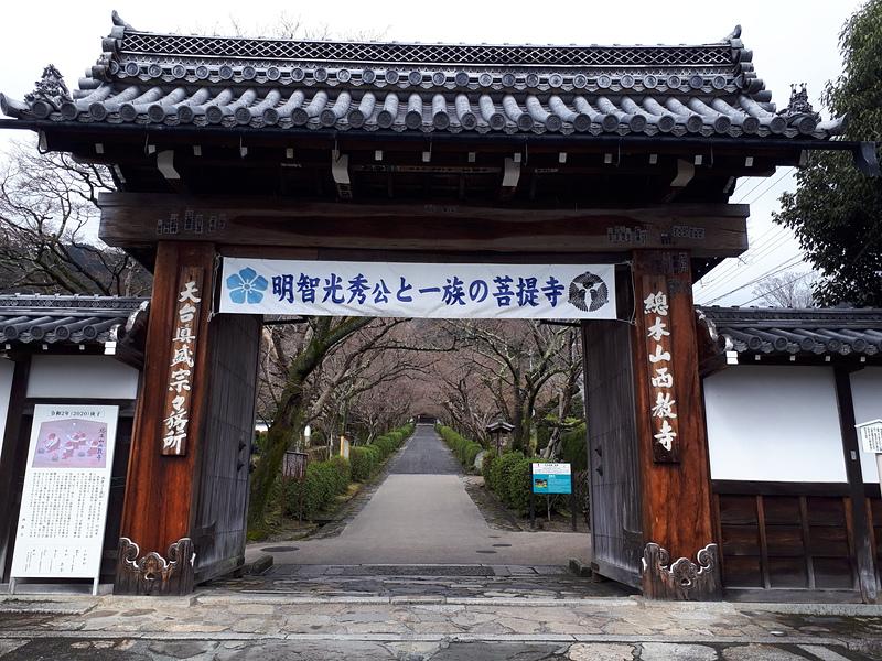 西教寺総門[坂本城]