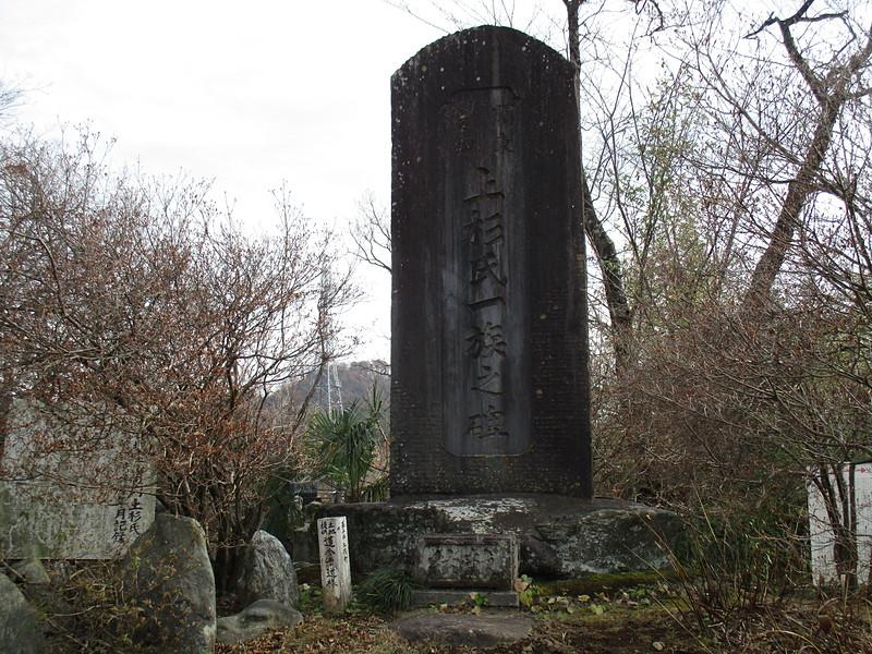 関東管領上杉氏の碑