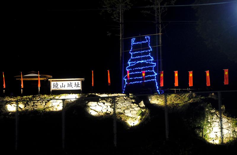 鏡山城址ライトアップH25