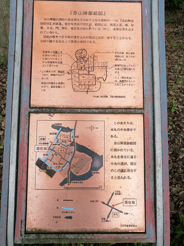 本丸跡の案内板
