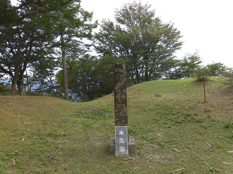 本丸跡の看板と石碑