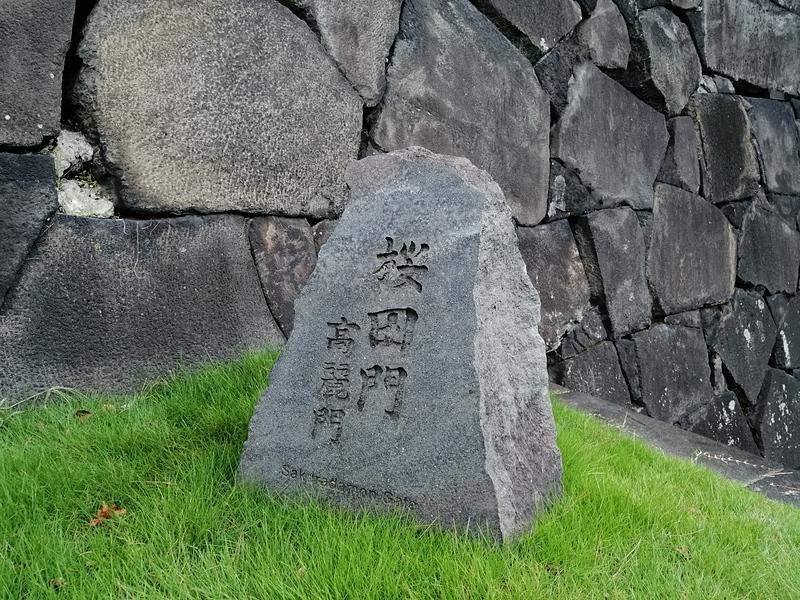 桜田門 高麗門