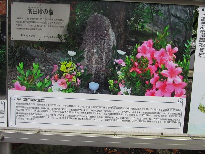 浜田城滅亡についての案内板