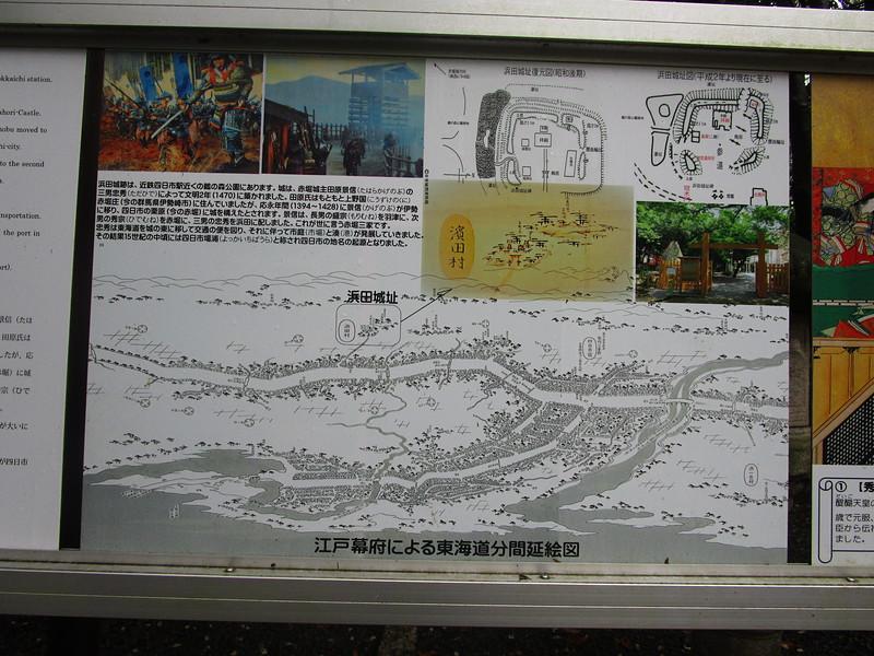 浜田城のあった場所についての案内板