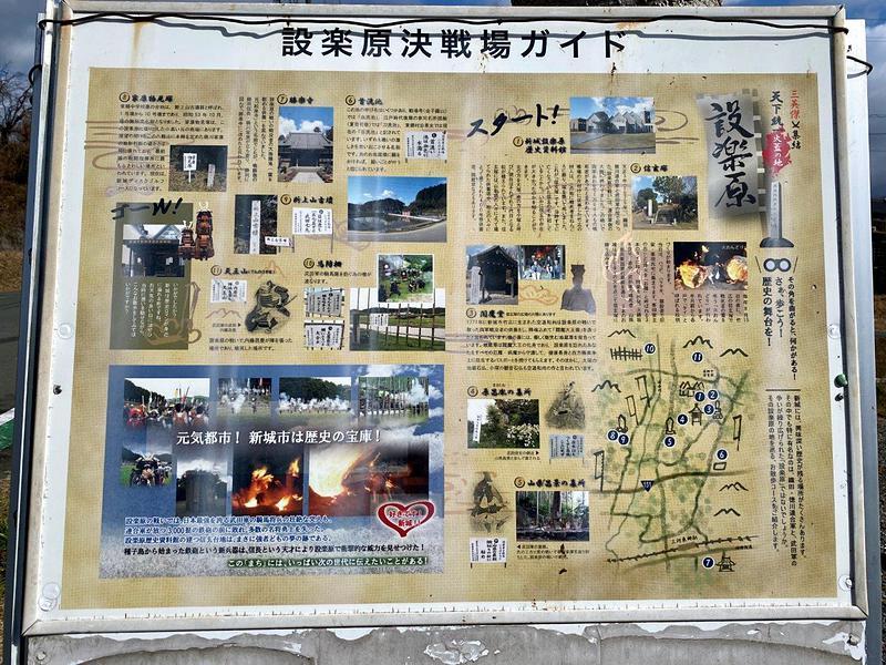 長篠城⑤ 設楽原決戦場ガイド 案内板