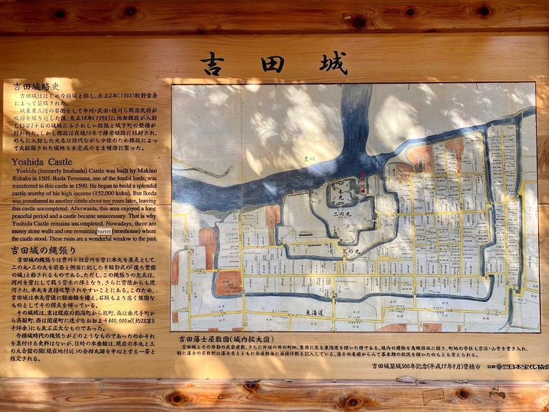 吉田城① 吉田藩士屋敷図ほか案内板