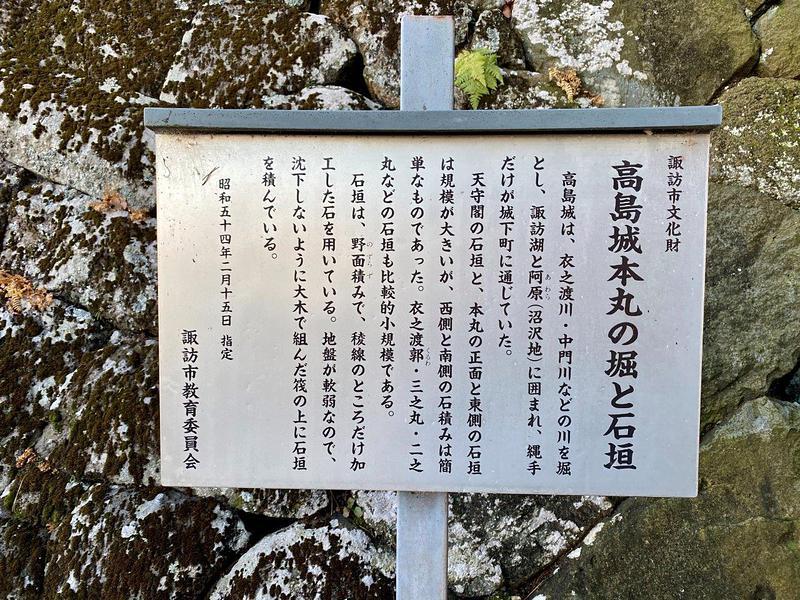 高島城⑤ 高島城本丸の堀と石垣 案内板