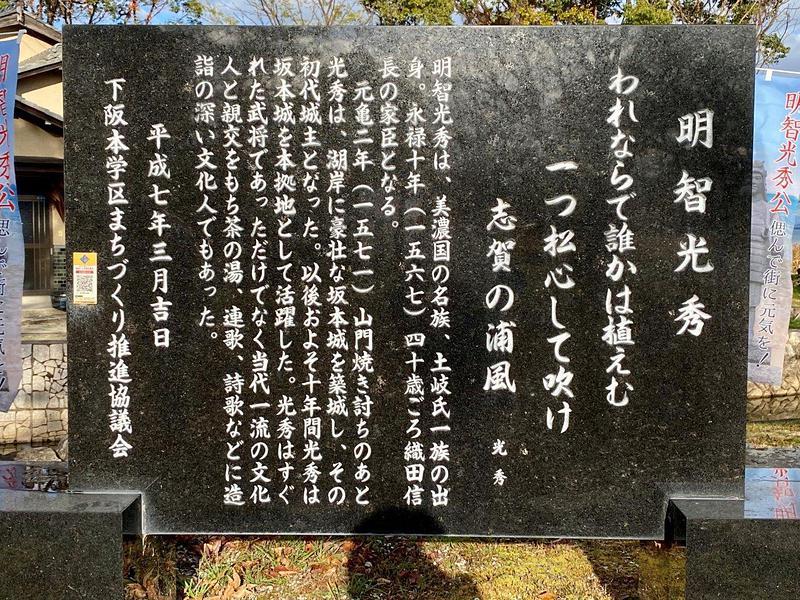 坂本城② 明智光秀公 顕彰碑