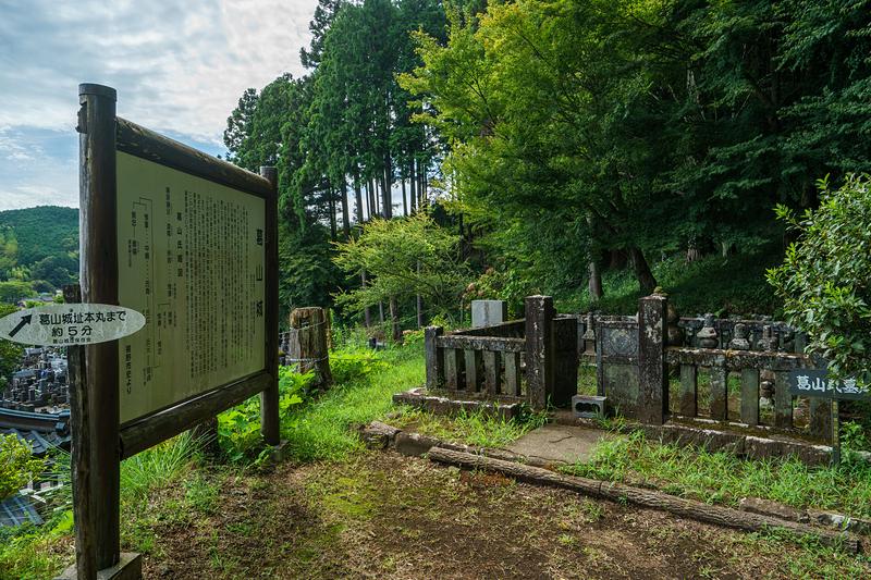 登城口にある葛山氏の墓所と説明板