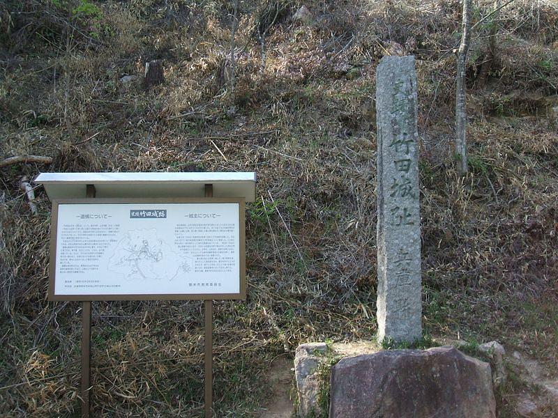 竹田城址碑