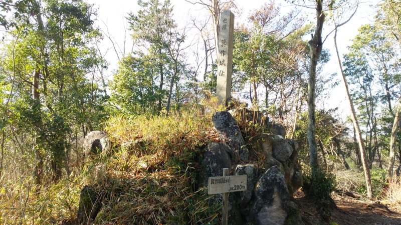箕作城の石碑