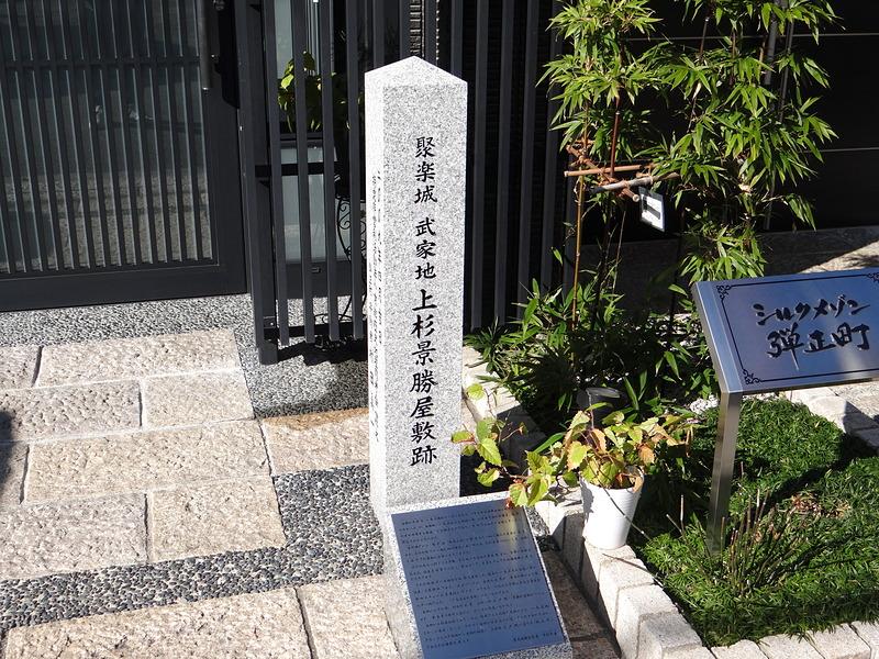 上杉景勝屋敷跡の石碑