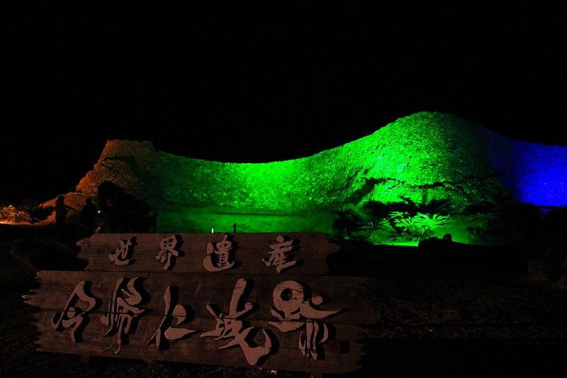 今帰仁城 入口の城壁