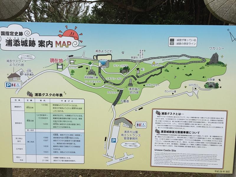 浦添城 案内マップ