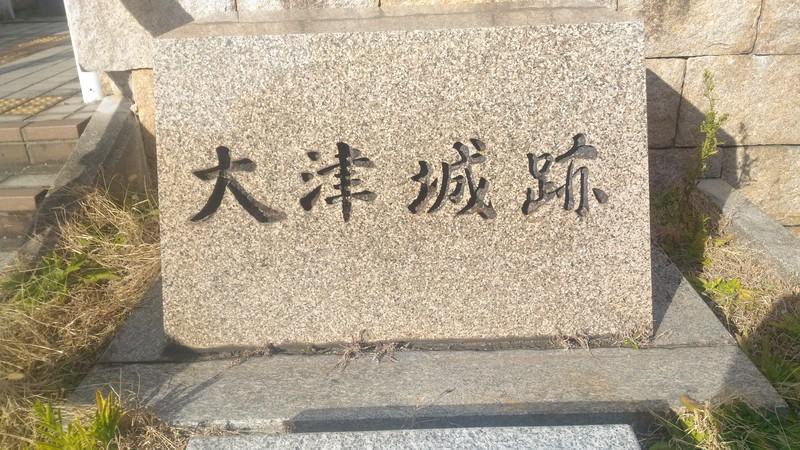 大津城趾碑