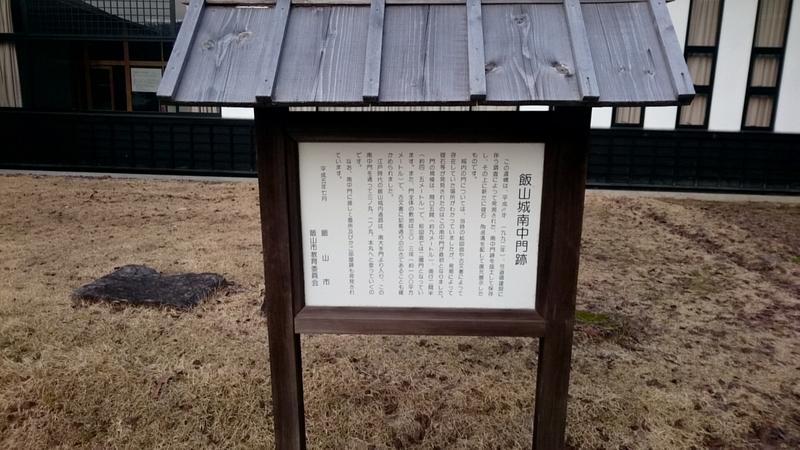 南中門跡 案内板