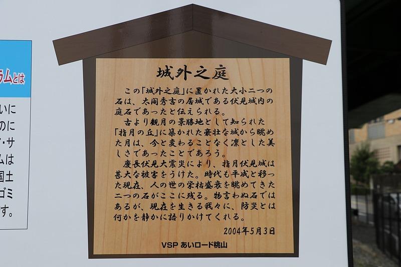 石の説明板