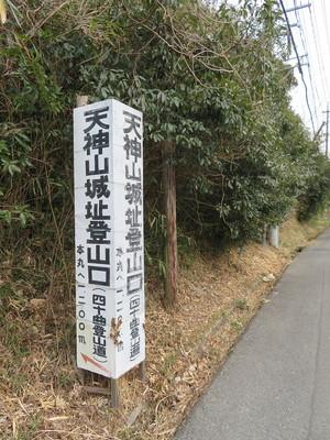 天神山城址登山口(四十曲登山道)